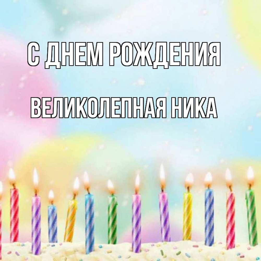 дает с днем рождения ника картинки плейкаст проводиться