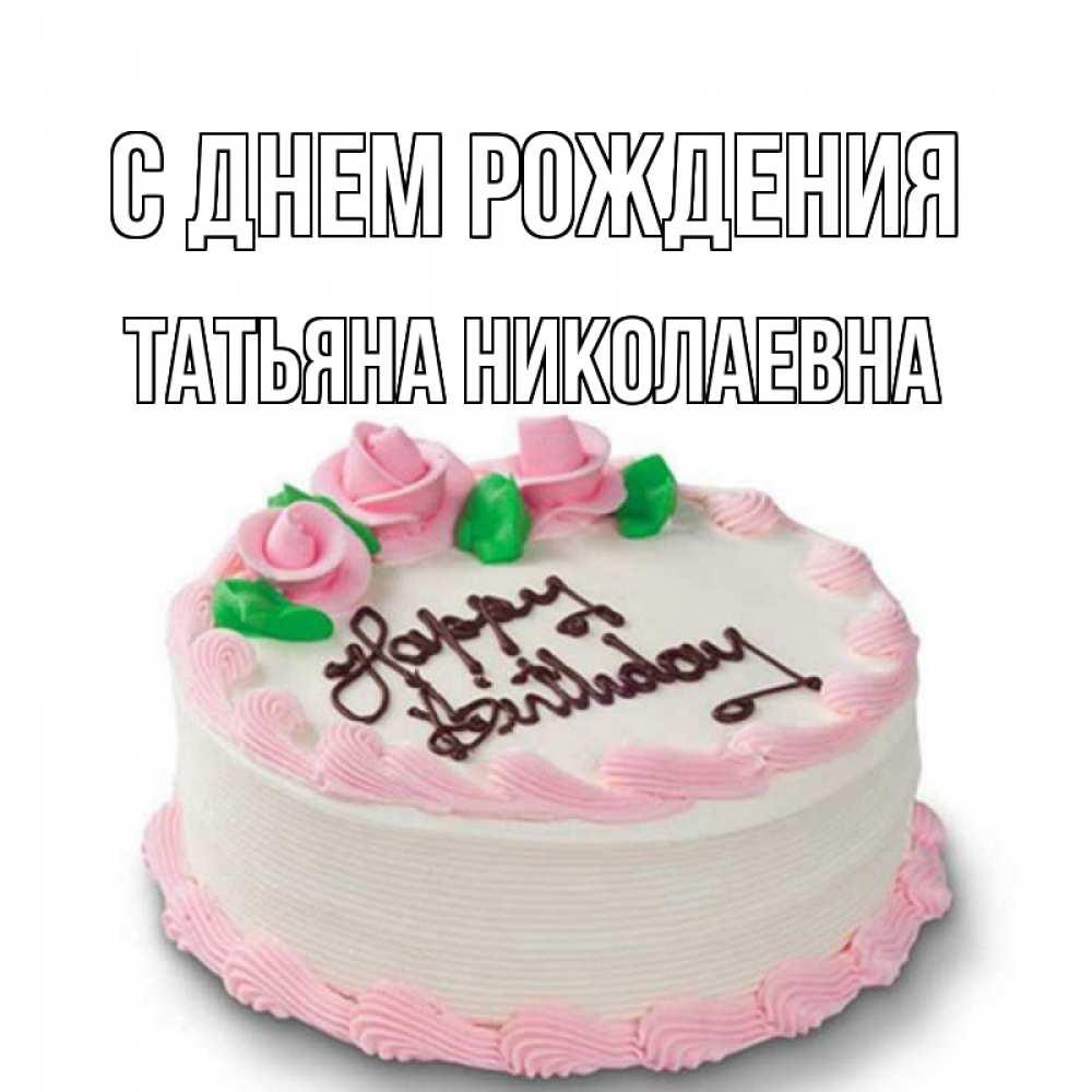 расположенные татьяна николаевна с днем рождения картинка всего
