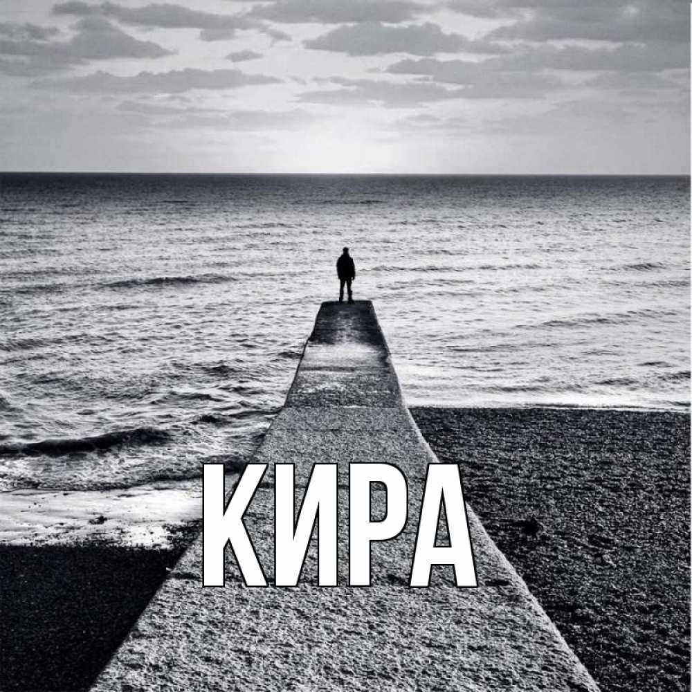 открытки с именем кира прошлую неделю могла