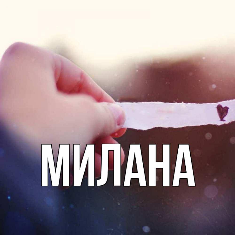 Картинка милиционера, открытка с именем милана