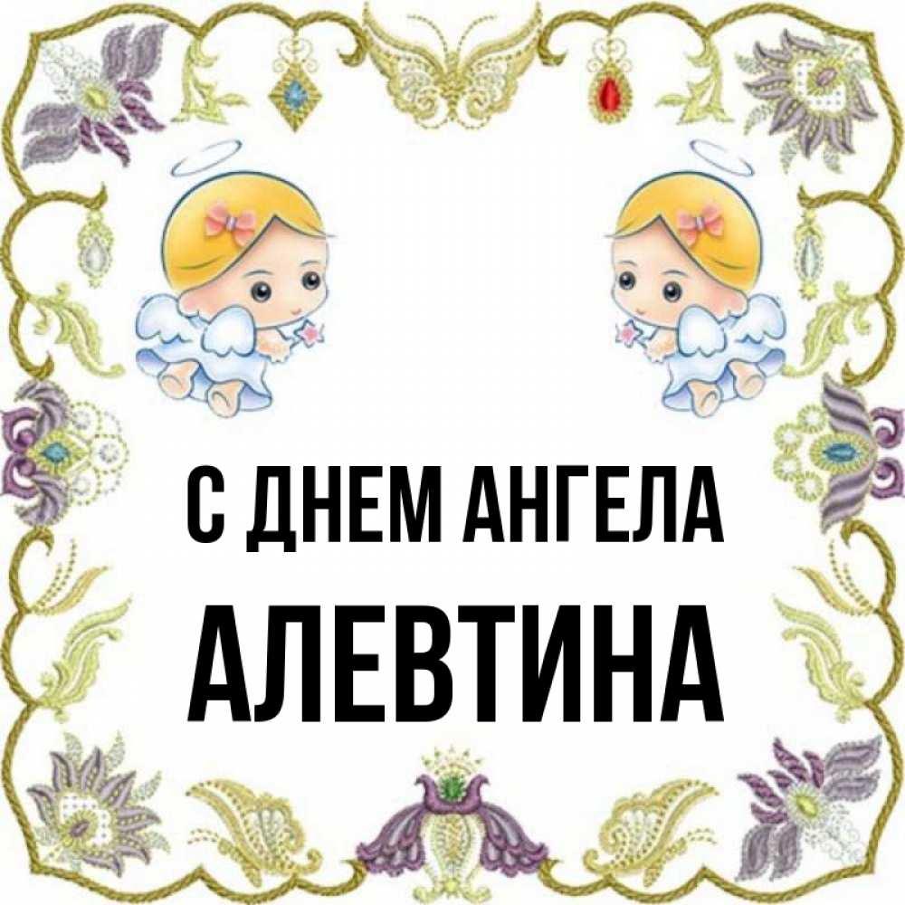 раз эхинацеей, открытка день имени алевтина сначала отходят