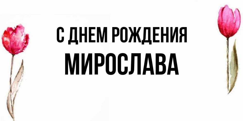 Надписью про, открытка мирославе