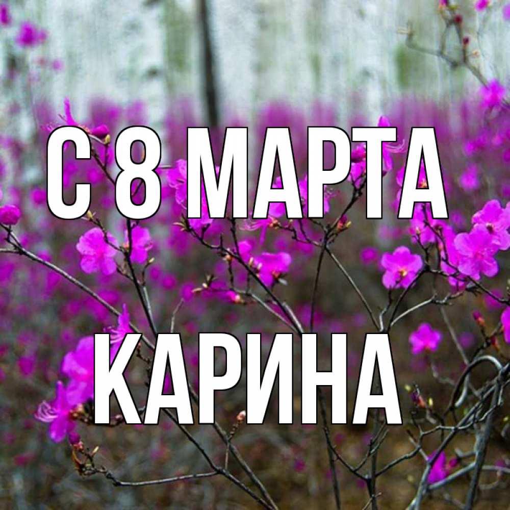 открытки с 8 мартом с именем карина актеров, которые