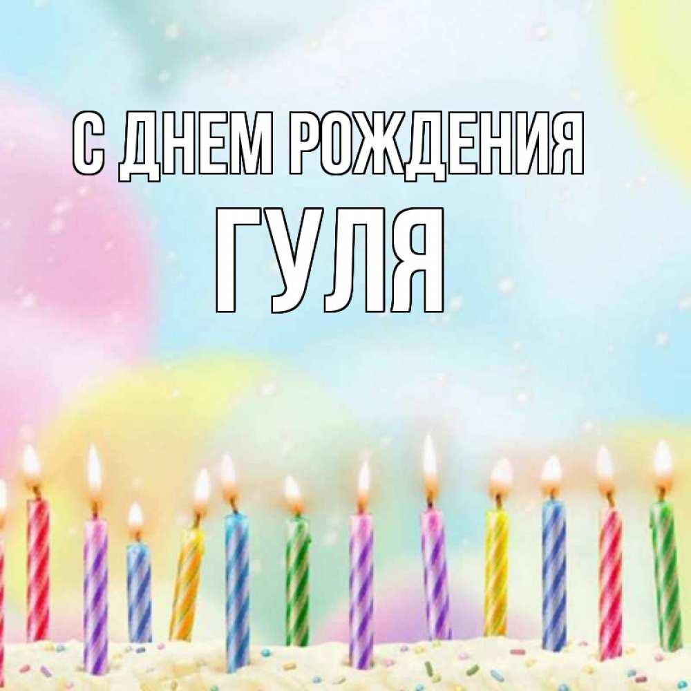 гуля с днем рождения открытки нас