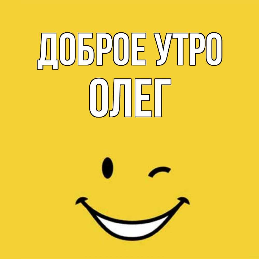 Картинки с именем олег улыбнись