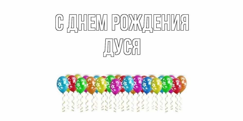 Картинка с именем Дуся С днем рождения