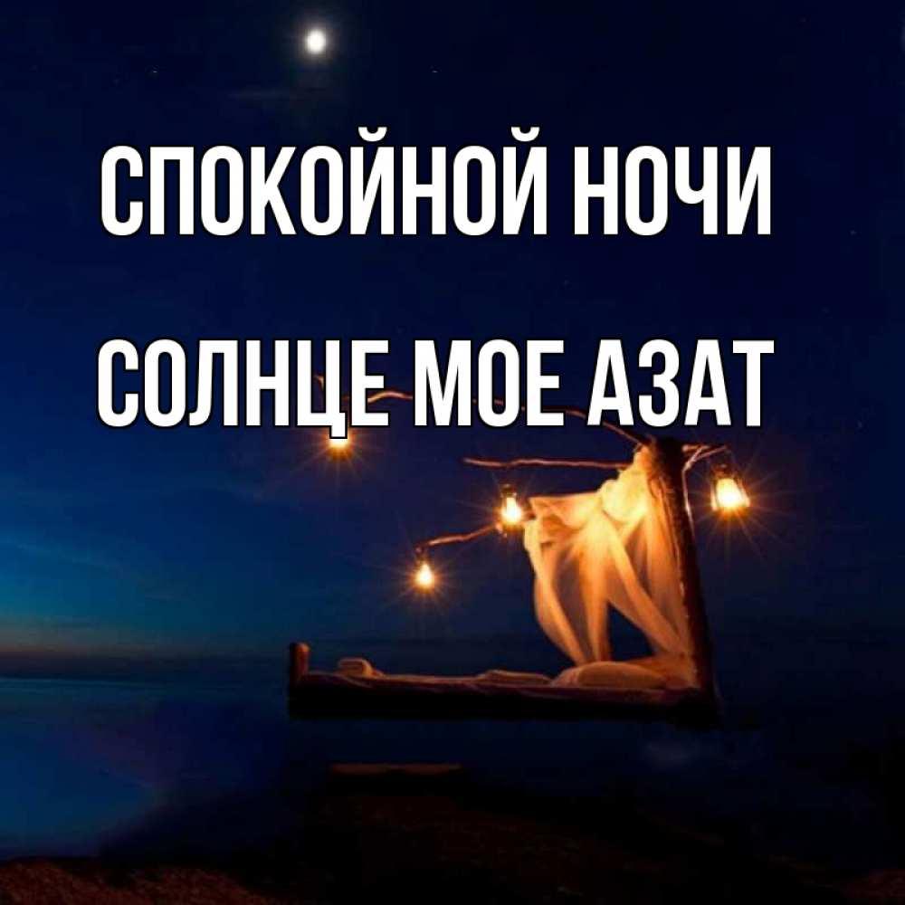 Абакане, доброй ночи картинки с надписями красивые мужчине на расстоянии
