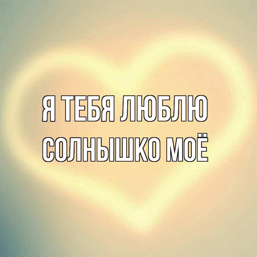 Открытки солнышко для тебя люблю, пожеланиями