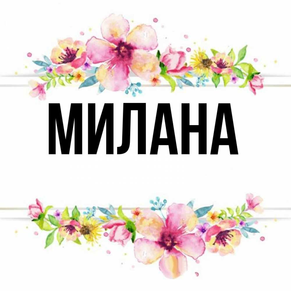 Картинки про, открытка с именем милана
