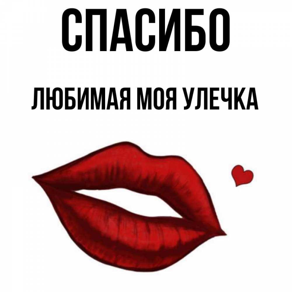 качестве картинки спасибо с поцелуйчиками кто