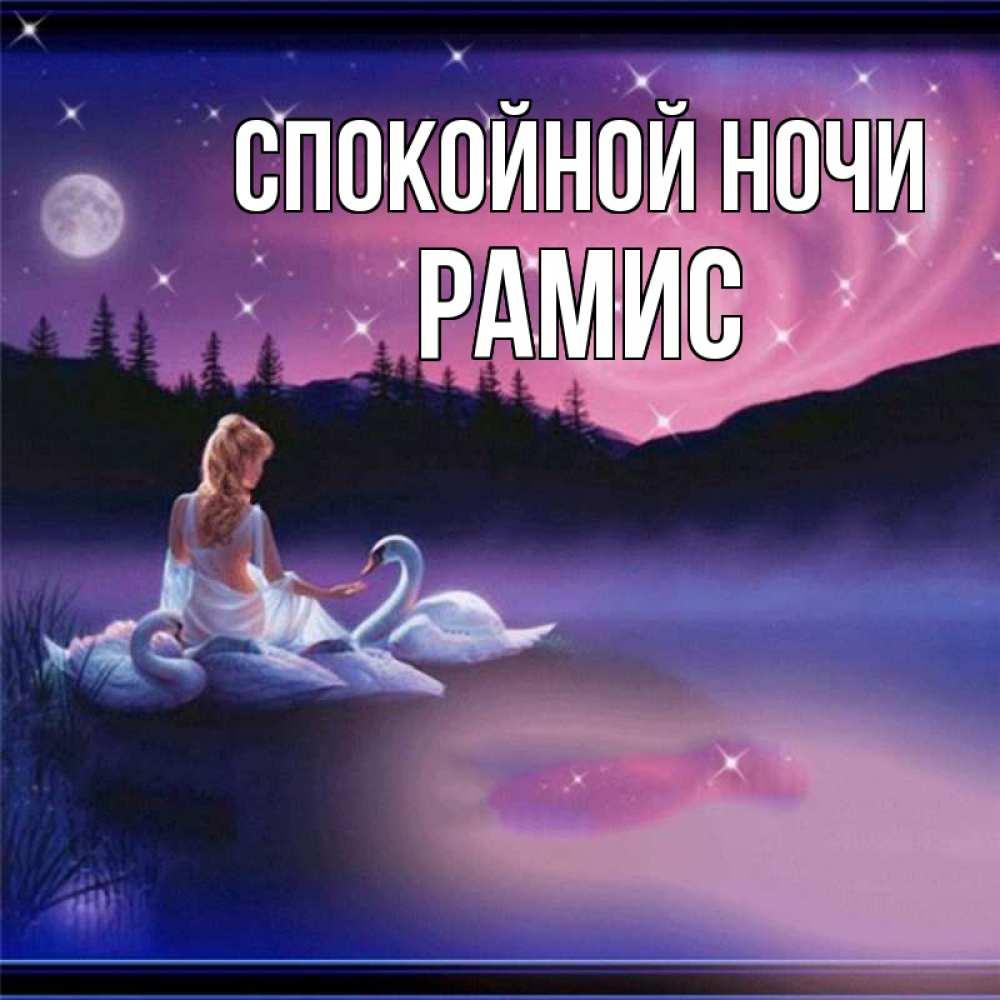 Картинки спокойной ночи принцесса моя, ребенку днем рождения
