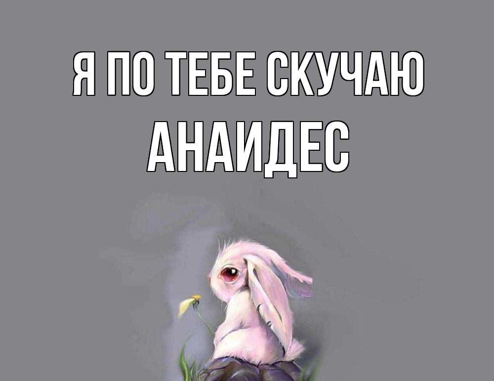 Зайчонок скучает картинки
