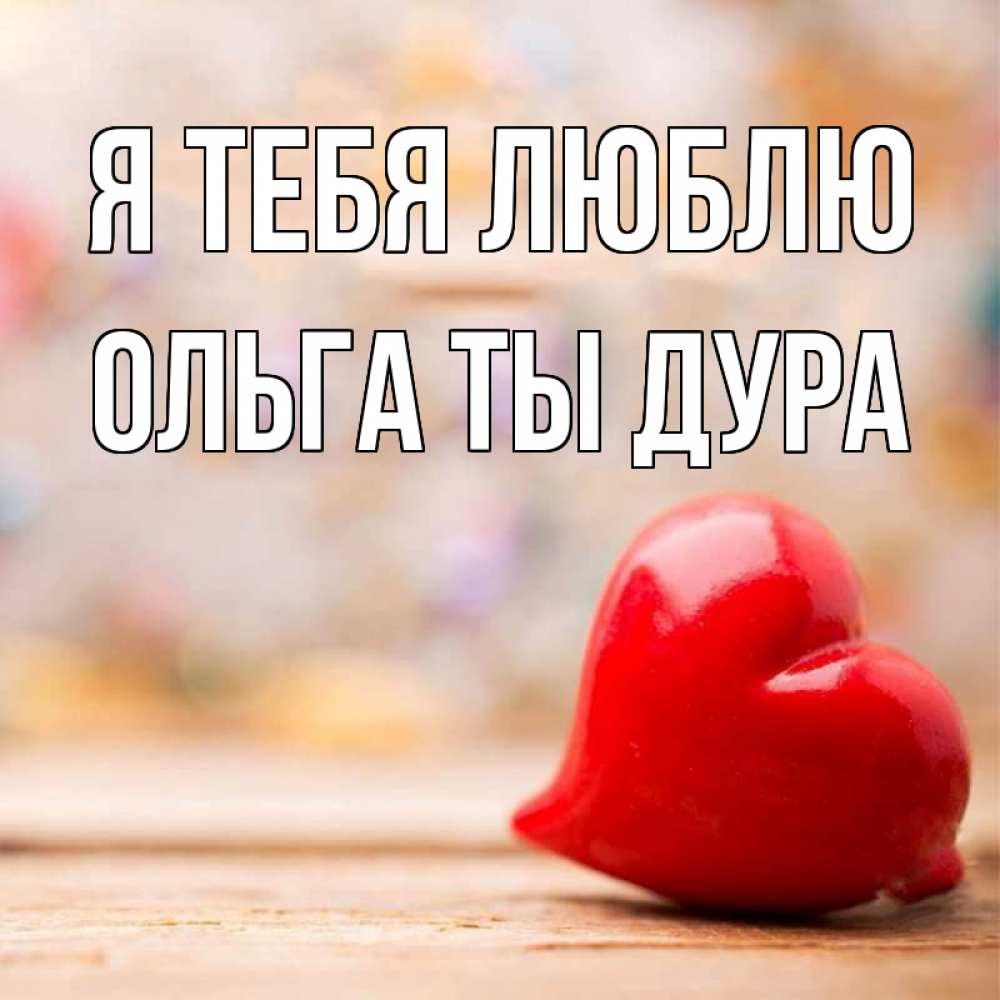красотки принимали ольга я тебя люблю картинки вишни сорта шоколадница