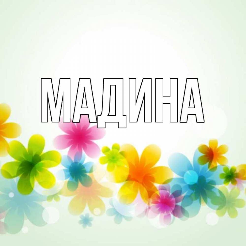 Имена открытка с именем мадина, тети день