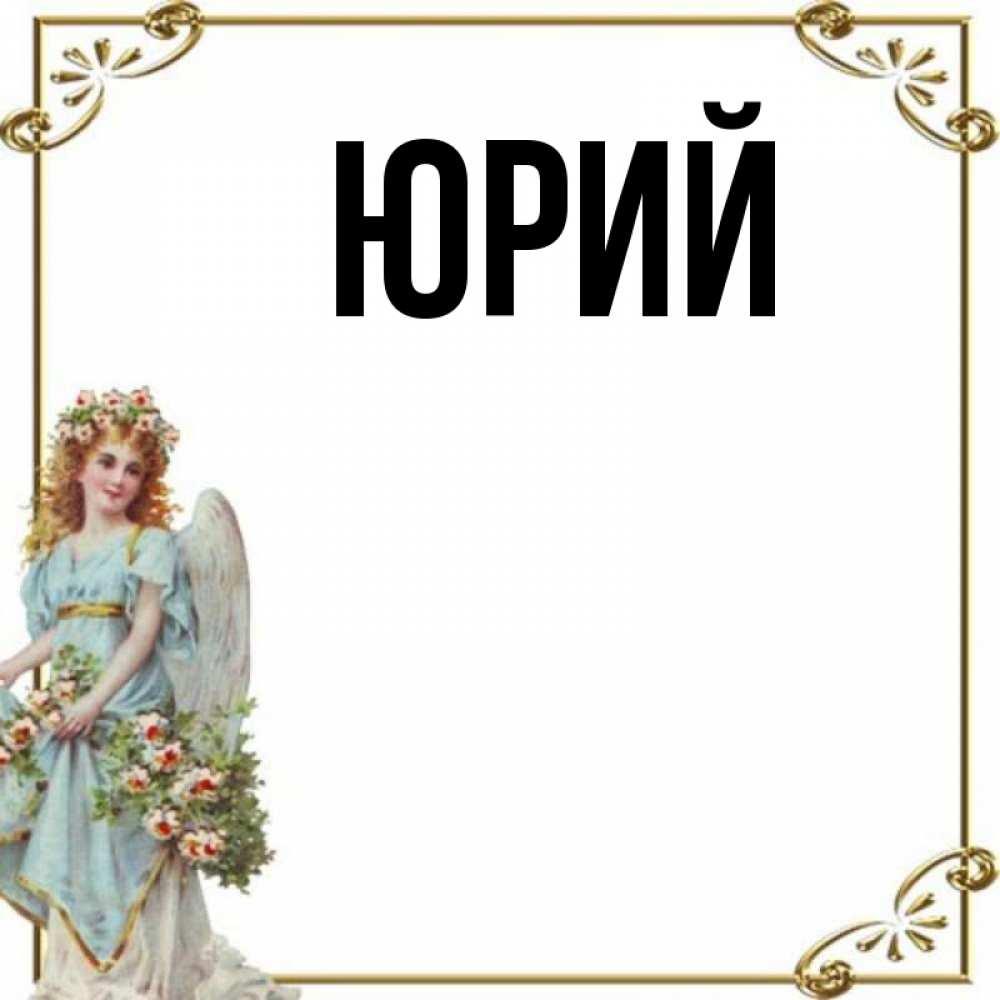 Юрий имя открытка, днем
